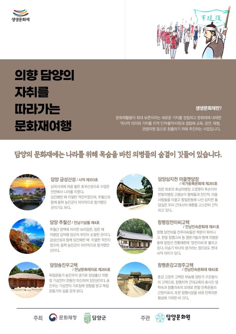 의향담양-문화재-스토리북 리플릿안2.pdf_page_2.jpg