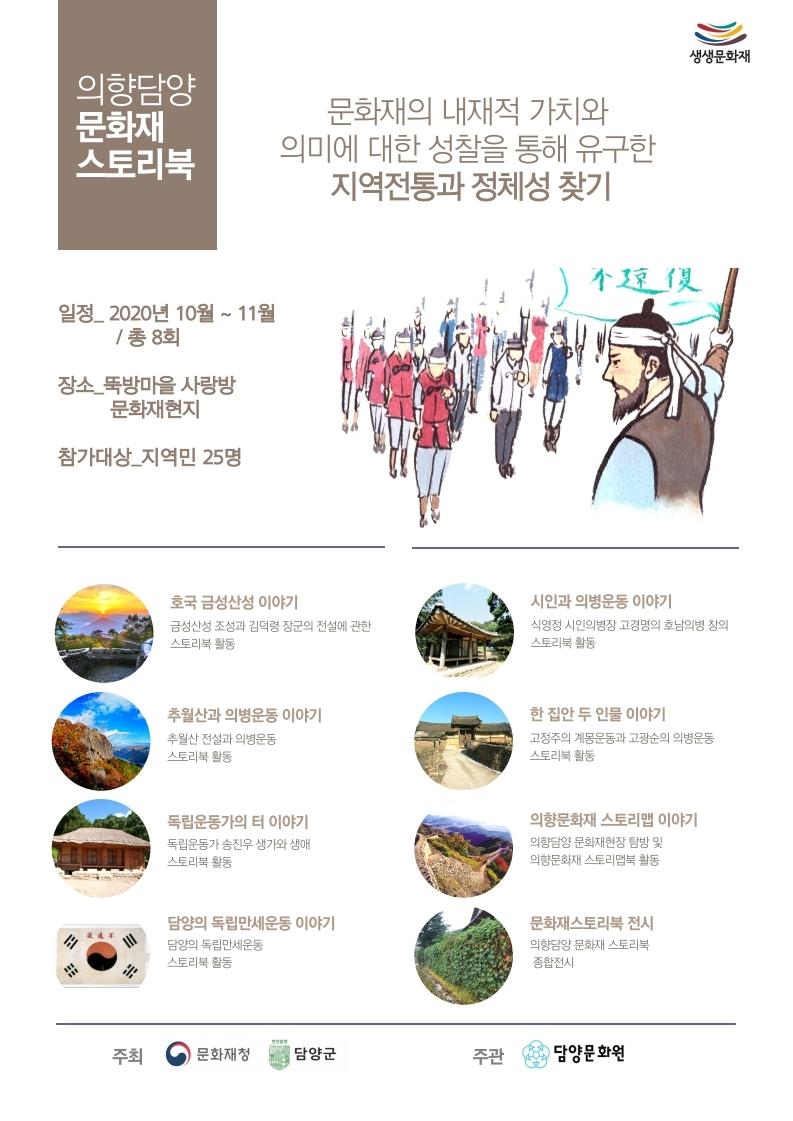 의향담양-문화재-스토리북 리플릿안2.pdf_page_1.jpg